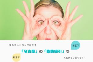 名古屋でおすすめの脂肪吸引を紹介する旨のアイキャッチ